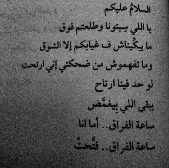 وحشتني Photo Quotes Tattoo Quotes Arabic Quotes