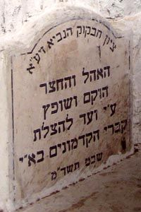 Galilee ~ Tomb of Habakuk