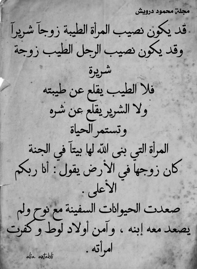 من اجمل ما قرأت Arabic Quotes Beautiful Words Quotes