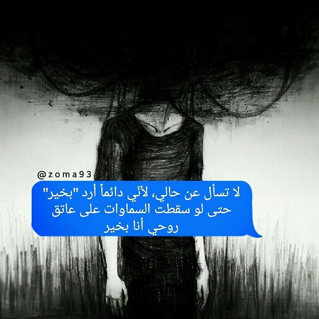 أنا بخير ت قال للغرباء أما الأحبة ن عانقهم ونبكي Beautiful Arabic Words Spirit Quotes Arabic Love Quotes