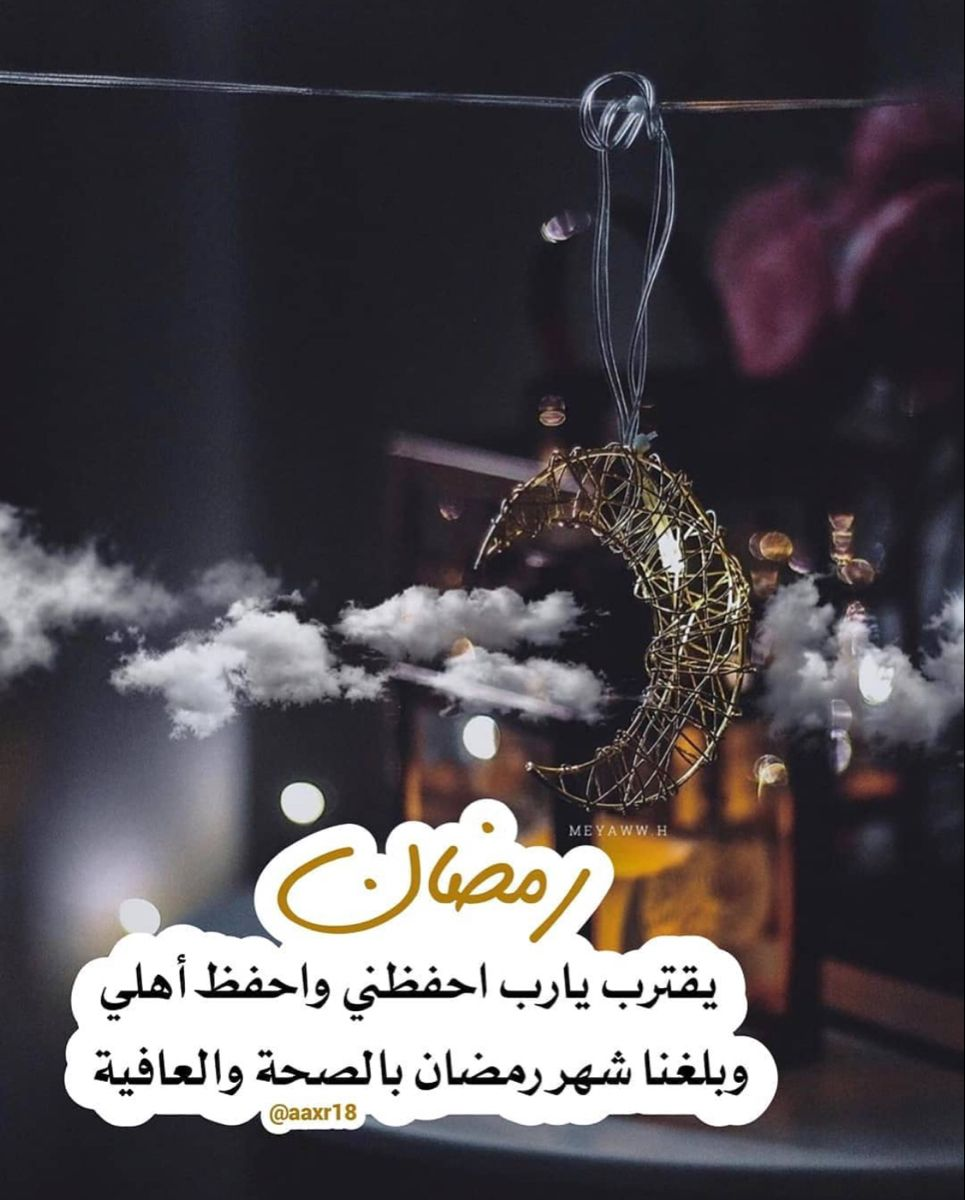 رمضان رمضان كريم رمزيات In 2021