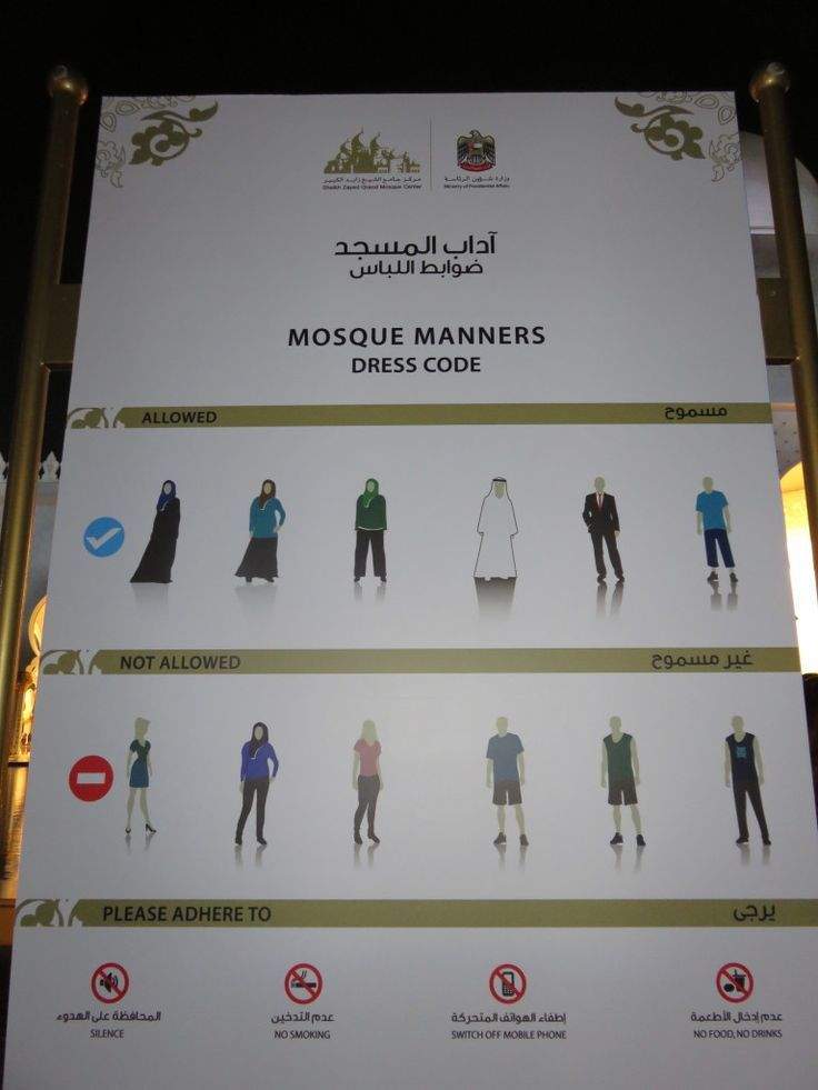 Dubai Vacations What To Wear In Dubai A Conflicting Dress Code