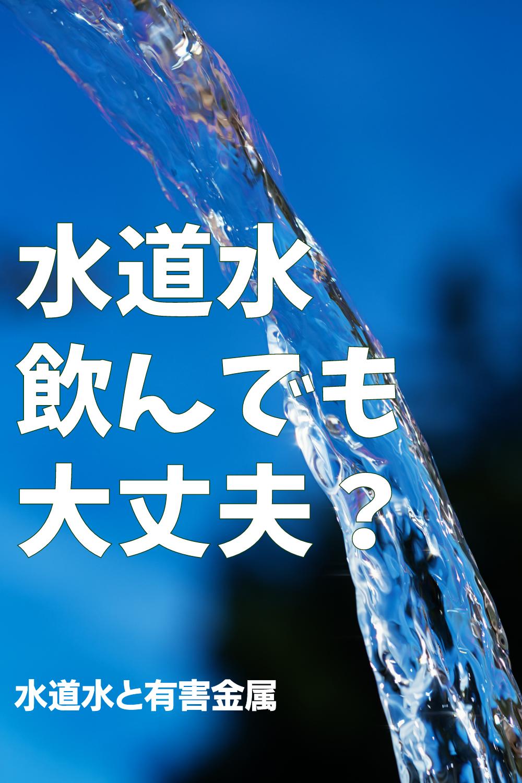 水 飲む 水道
