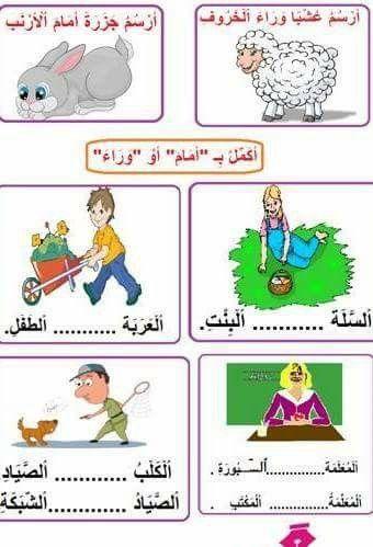 تمارين حول الأوضاع النسبية أمام وراء تحت فوق موارد المعلم Arabic Kids Learning Arabic Arabic Language