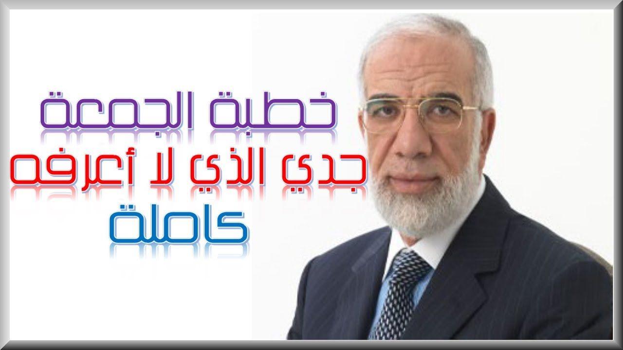 الشيخ عمر عبد الكافي خطبة و خاطرة الجمعة كاملة جدي الذي لا أعرفه 2 Youtube Fictional Characters Character