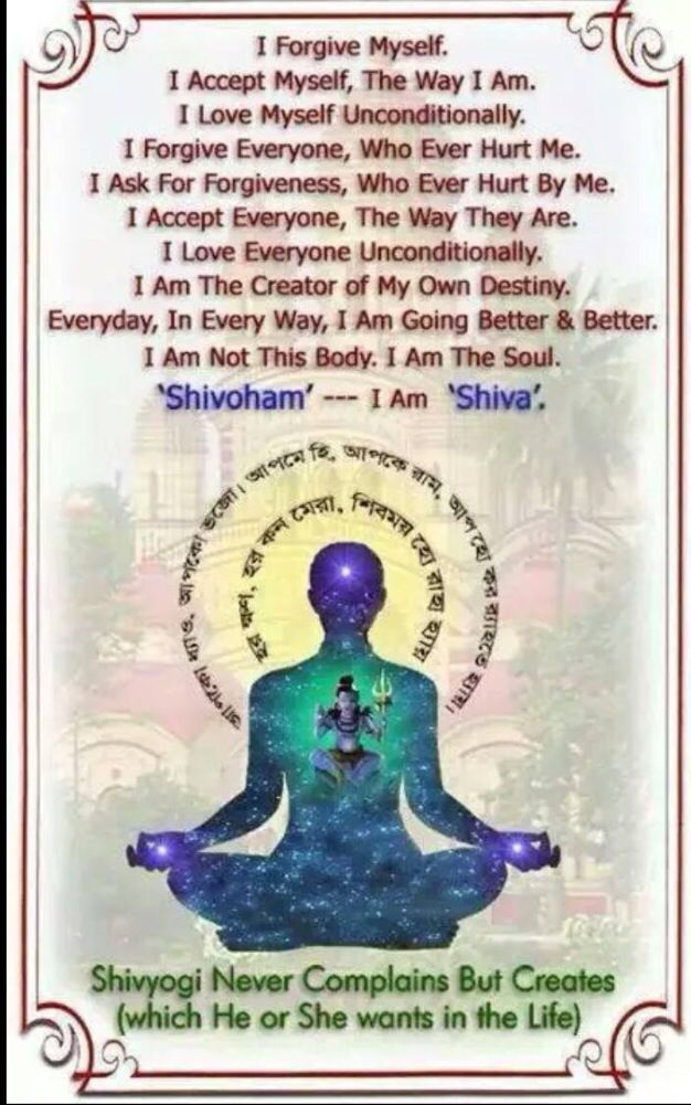 Beliave In You Spiritual Beliefs Meditation Shiva Yoga