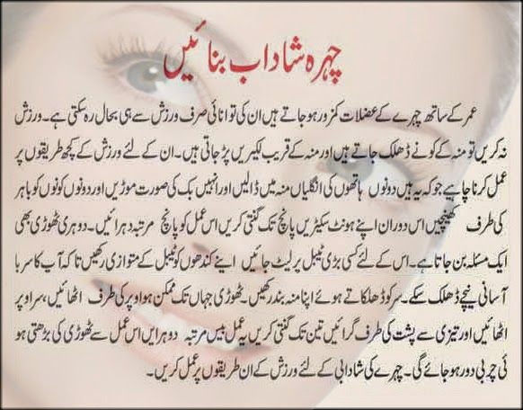 chehra shadab banain urdu beauty tips face  beauty secrets