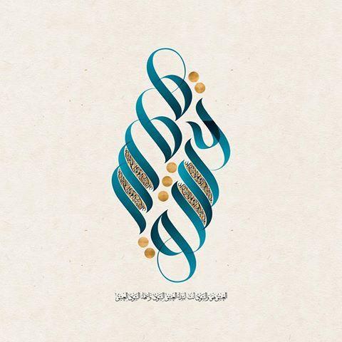 عشق شوق العشق هو والشوق أنت ابتداء العشق الشوق وانتهاء الشوق العشق ابن عربي Love Longing He Is Love Calligraphy Logo Islamic Art Allah Calligraphy