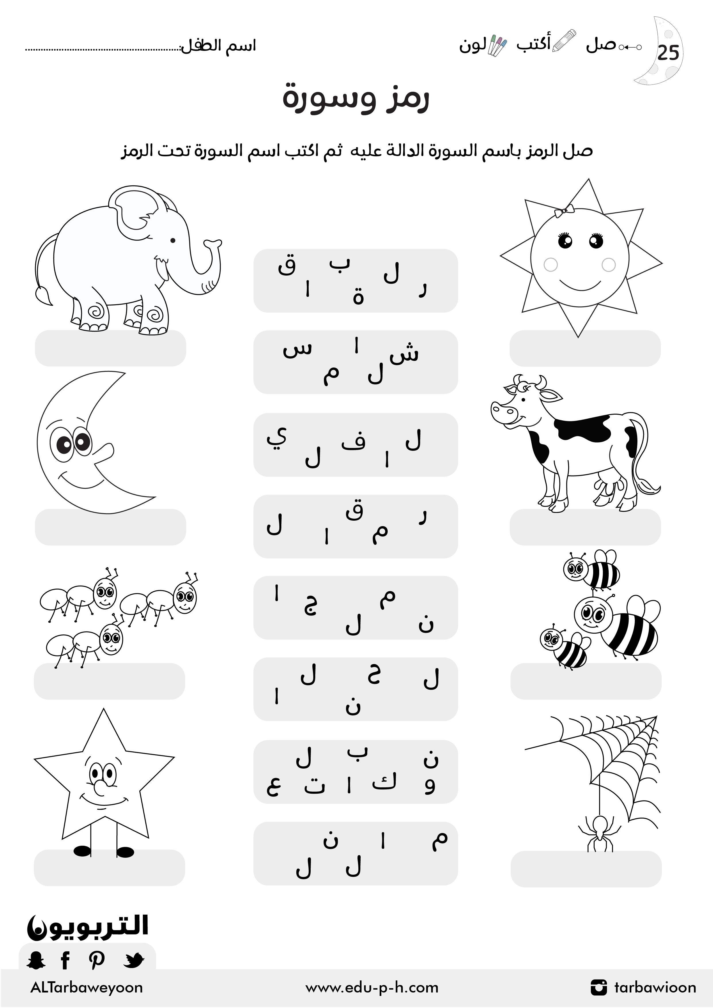رمضان 25 رمز وسورة Ramadan Worksheets
