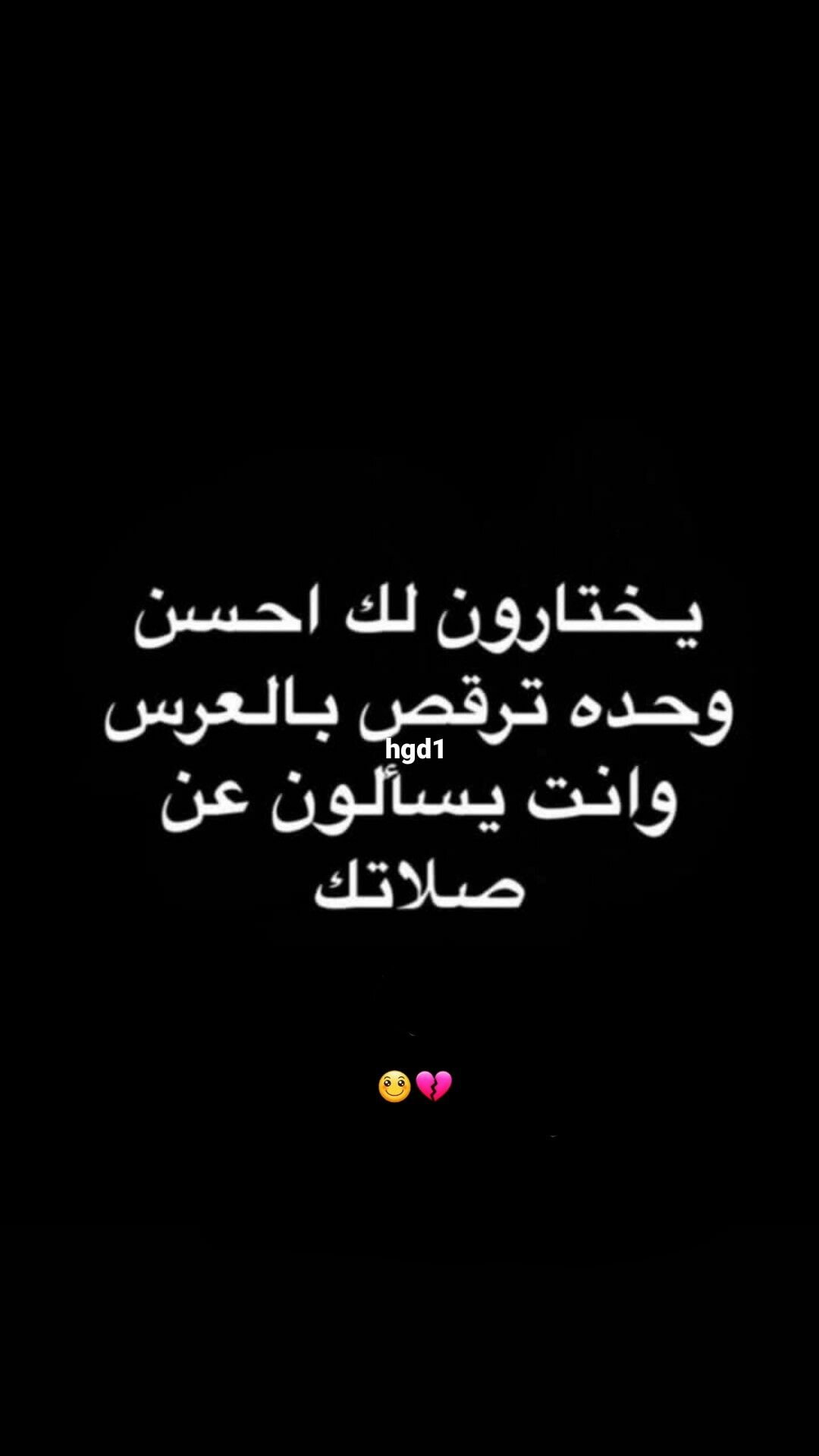 Pin By Sarah Yahya On Arabic Quotes Tumblr Funny Arabic Quotes Funny Words Funny Quotes