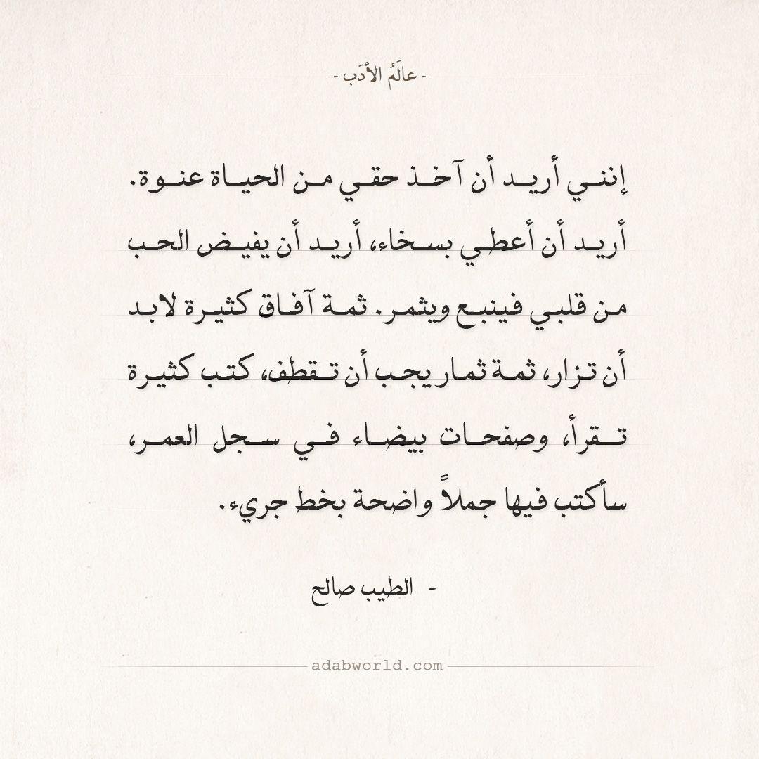 اقتباسات الطيب صالح إنني أريد أن آخذ حقي من الحياة عنوة عالم الأدب Book Qoutes Picture Quotes Arabic Quotes