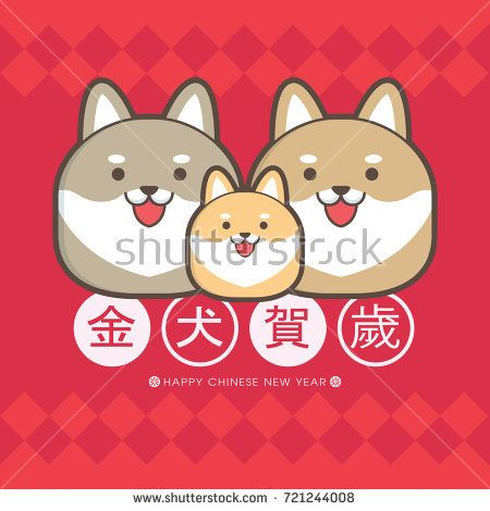 2018 chinese new year, year of dog greeting card template - new year greeting card template
