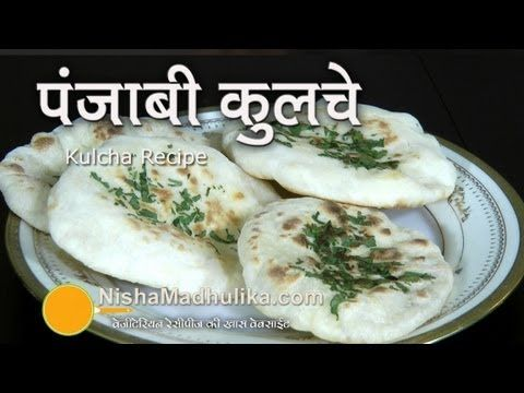 Httpnishamadhulika530 kulcha recipe in hindiml click learn how to make amritsari kulcha at home with the bombay chef varun inamdar kulcha is a typical punjabi recipe forumfinder Images