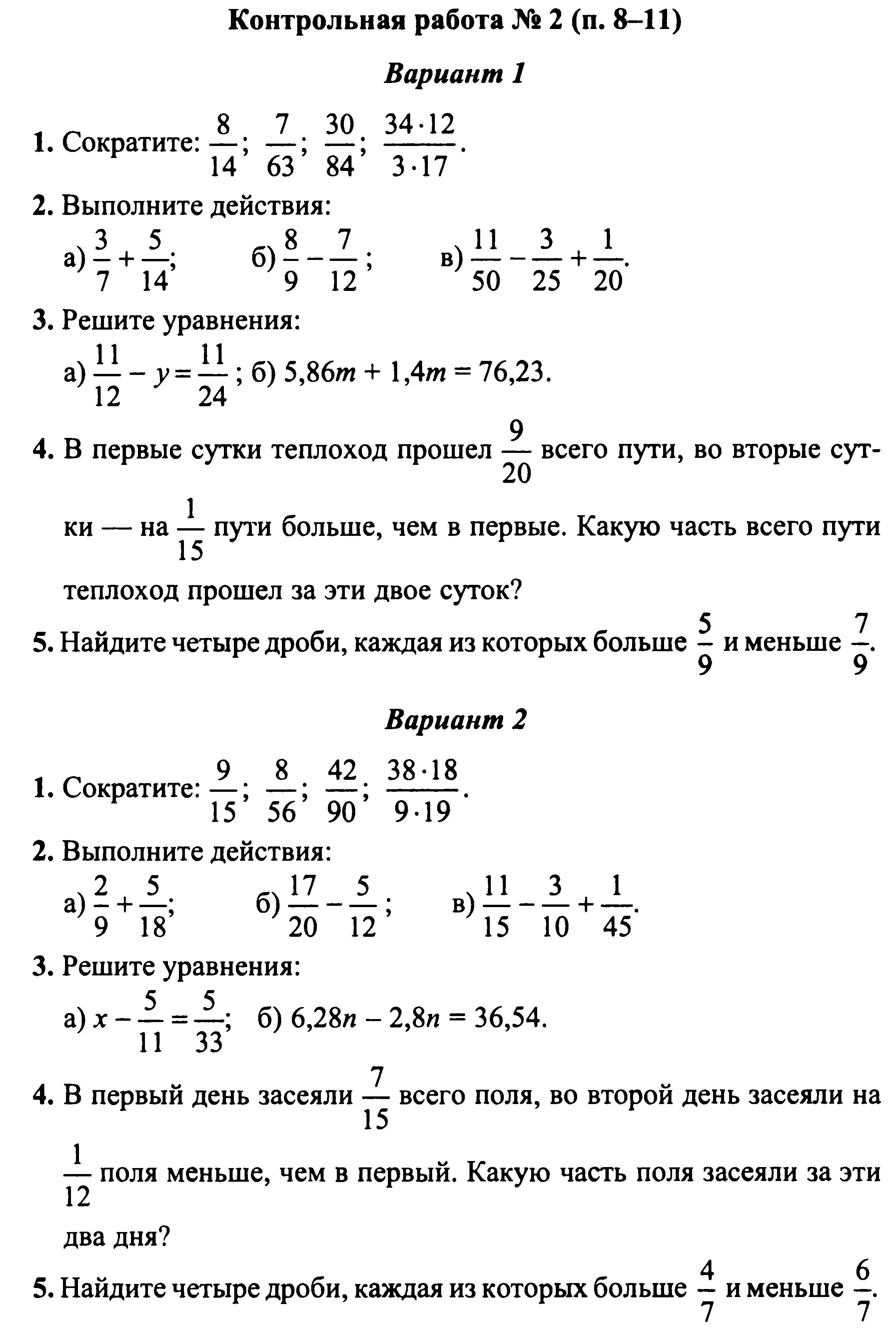 Списывай ру 6 класс математика контрольные работы