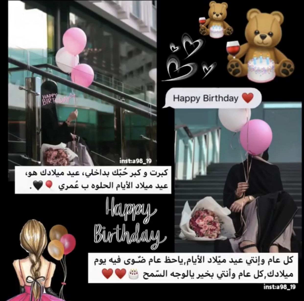 Pin By 𓆩ℳℰℳℰ 𓆪 On Picture Happy Birthday Pictures Happy