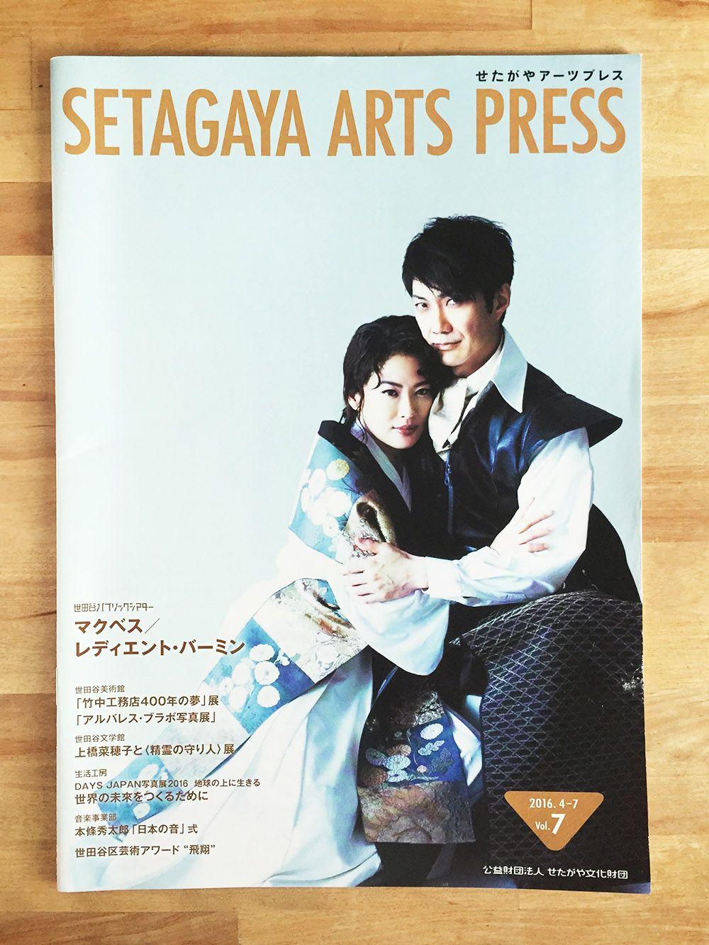 SETAGAYA ARTS PRESS