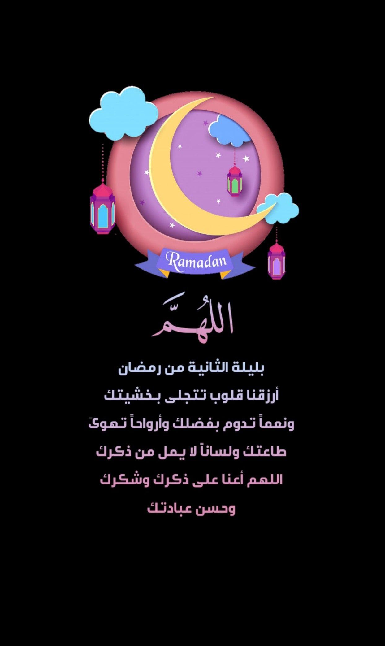 الله م بليلة الثانية من رمضان أرزقنا قلوب تتجلى بـخشيتك ونعما تدوم بفضلك وأرواحا تهوى طاعتك ولسان Ramadan Kareem Pictures Ramadan Cards Ramadan Quotes