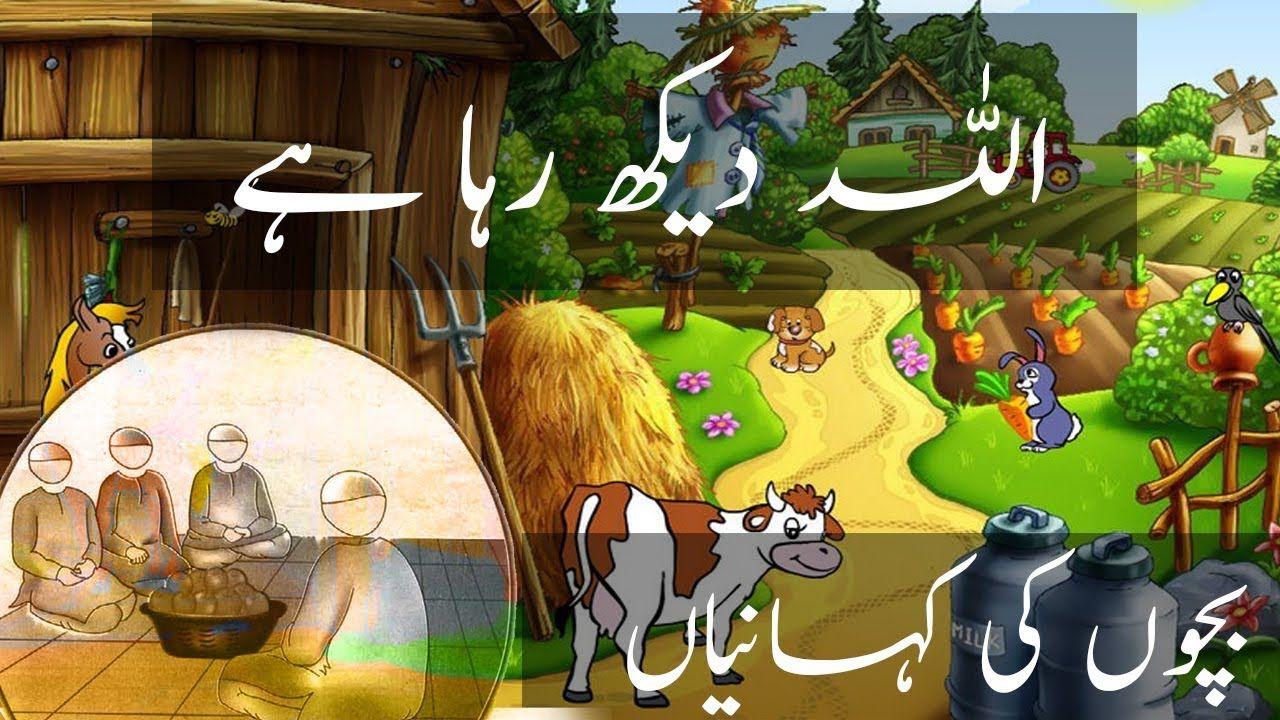 Bachon Ki Kahaniyan In Urdu Pakistani Allah Dekh Raha Hai Christmas Ornaments Holiday Decor Allah