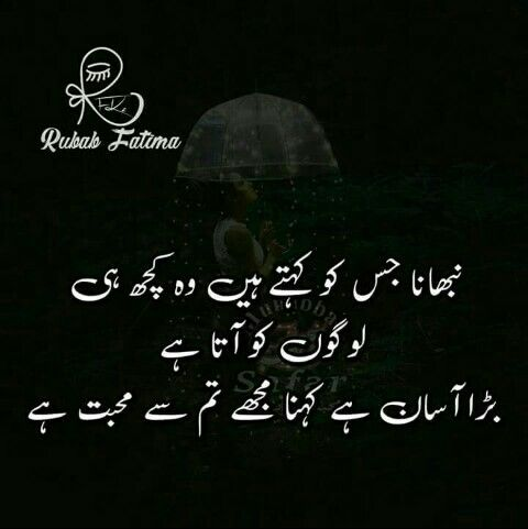 Pin by Hina Waqar on Near to Life Love quotes poetry, My