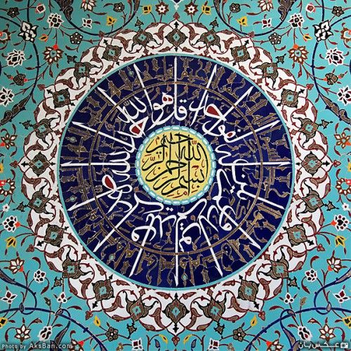 Islamic Art and Quotes Calligraphy of al-Ikhlas (Chapter 112 of ...