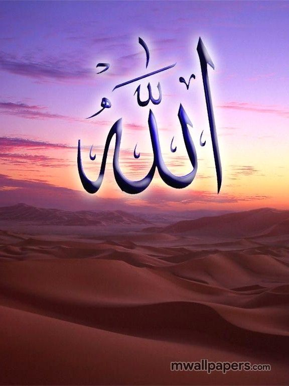 Allah Wallpaper HD Image - #442 #allah #muslim   Allah ...