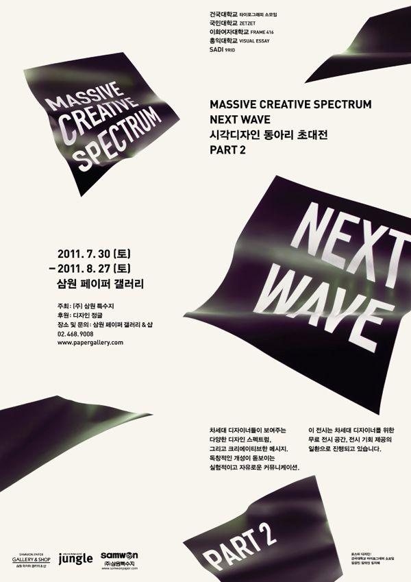 Next Wave Part 2 - 김가든 | Kimgarden