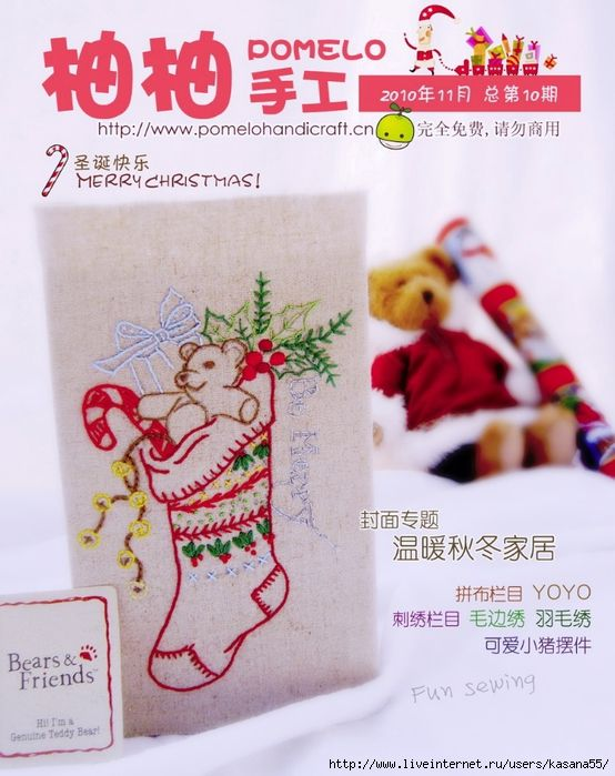Pomelo Handicrafts - Merry Christmas!