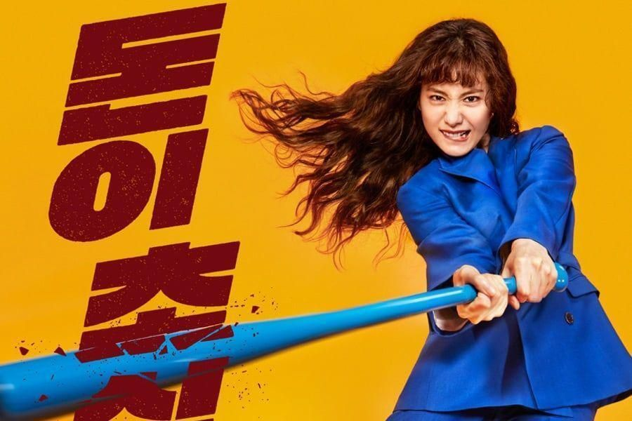 Nana Is Ready To Hit A Home Run In Her Career In Upcoming KBS Drama Teaser Poster