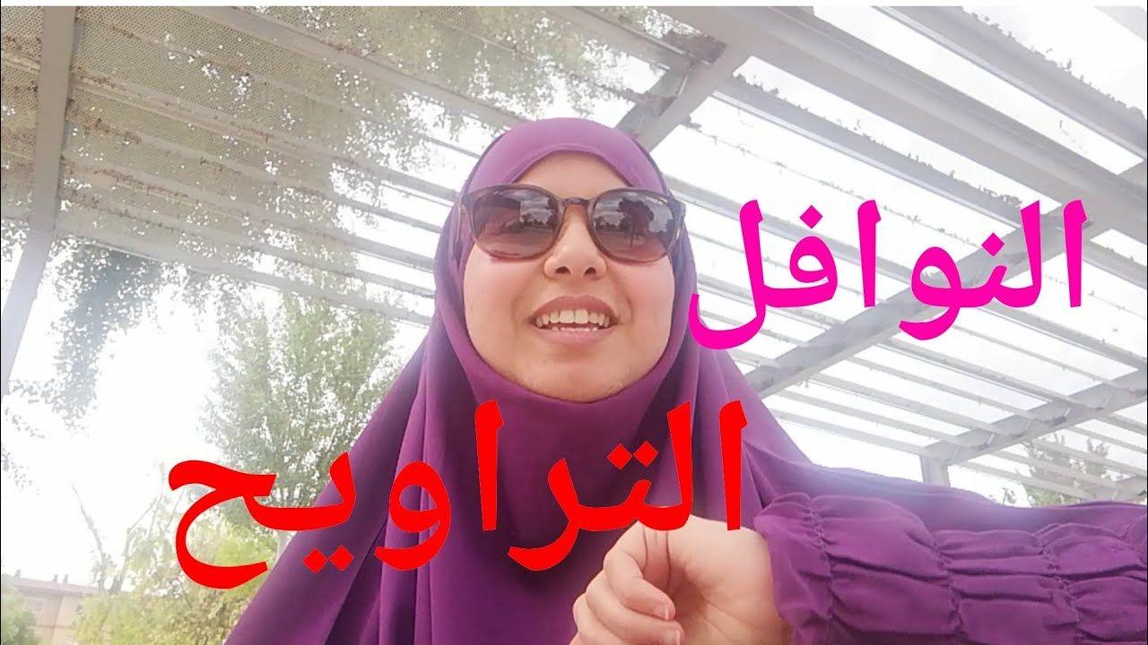 كم أصلي من النوافل و التراويح Youtube Fashion Hijab