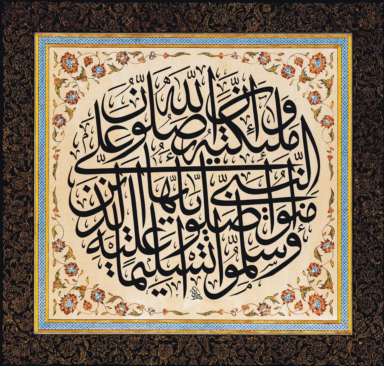 Calligraphy of Surat alAhzab 3356 Arapça kaligrafi