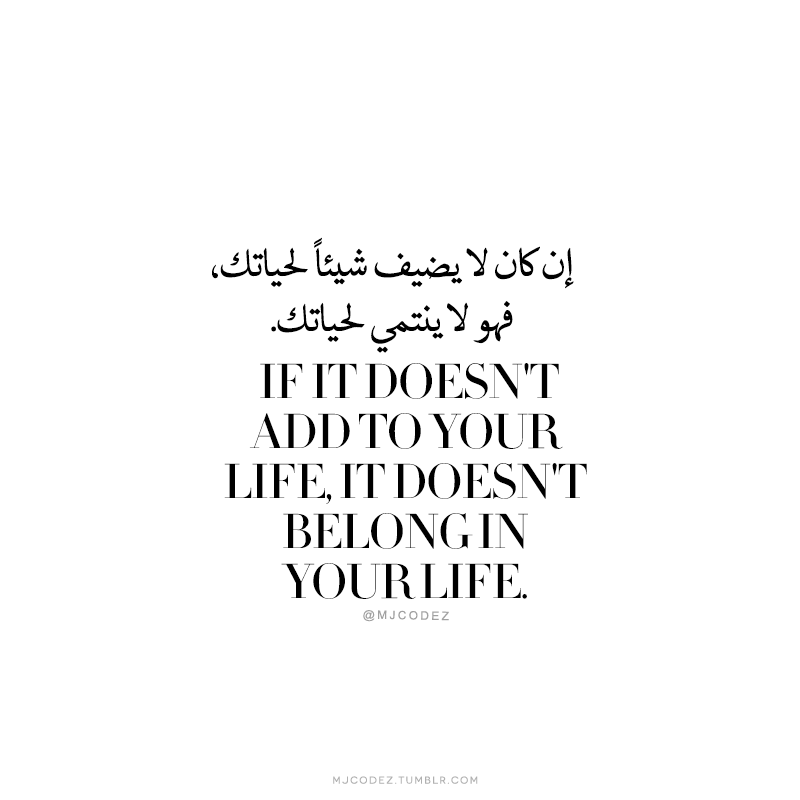 Pin by Sanaa ✨ on Advice ? | Arabic quotes, Poetry quotes