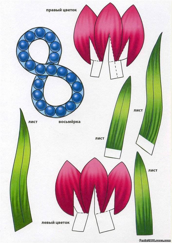 аппарат как сделать тюльпан для открытки этим способом укладки