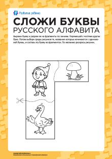 Составляем буквы русского алфавита (пазл-раскраска ...