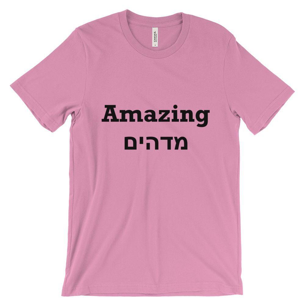 Amazing Hebrew short sleeve t-shirt