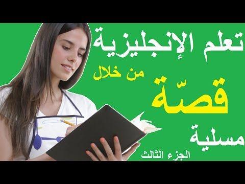 تعلم اللغة الإنجليزية بطريقة مسلية وسهلة من خلال قصة قصيرة ومضحكة الجزء الأول Youtube English Lessons Lesson Poster