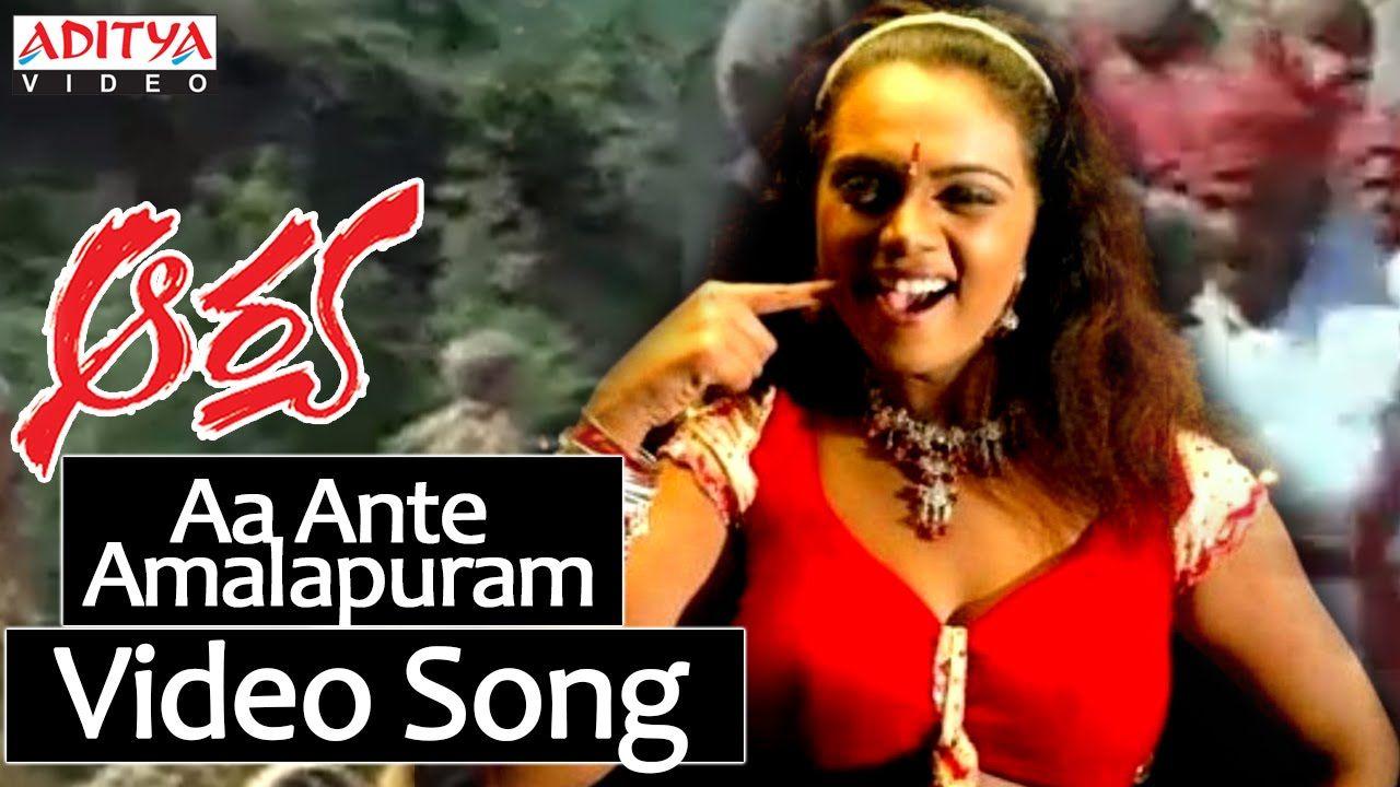 aa ante amalapuram tamil song mp3 free download