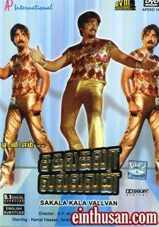 Sakalakala Vallavan Tamil Movie Online Kamal Haasan Ambika Raveendran Y G Mahendran Thengai Srinivasan Silk Sam Tamil Movies Online Tamil Movies Movies