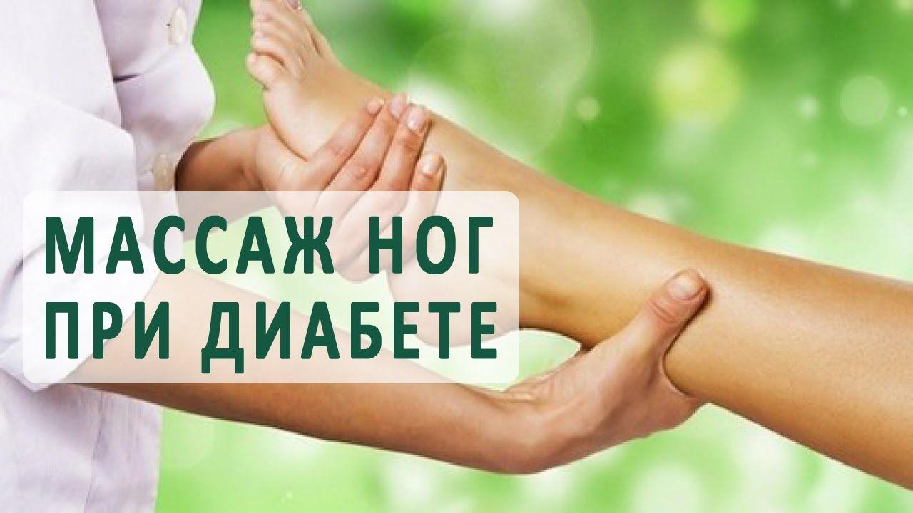 Массажер ног при диабете лизать женское белье порно