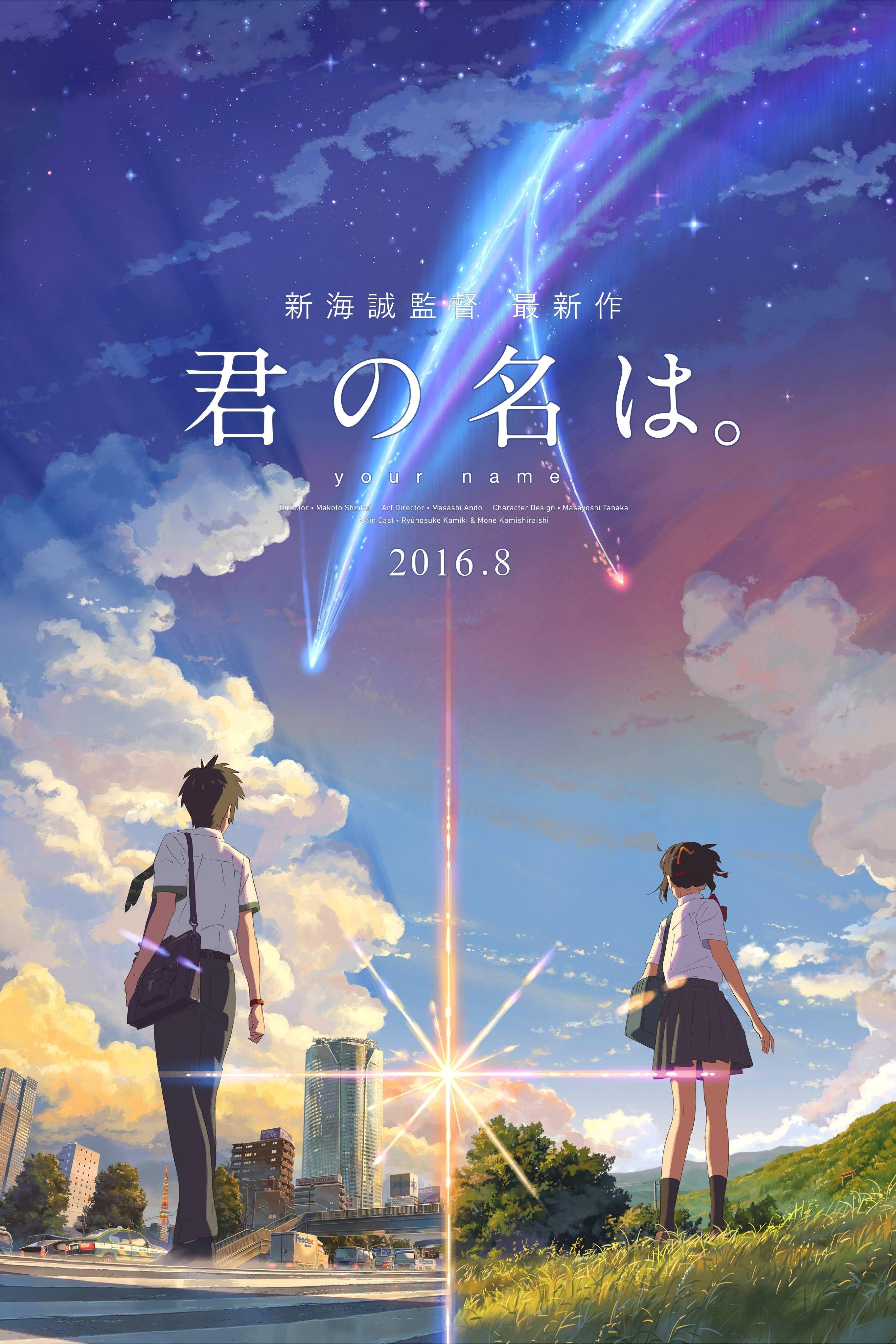 """君の名は。""""Kimi no na wa."""" written and directed by Makoto"""