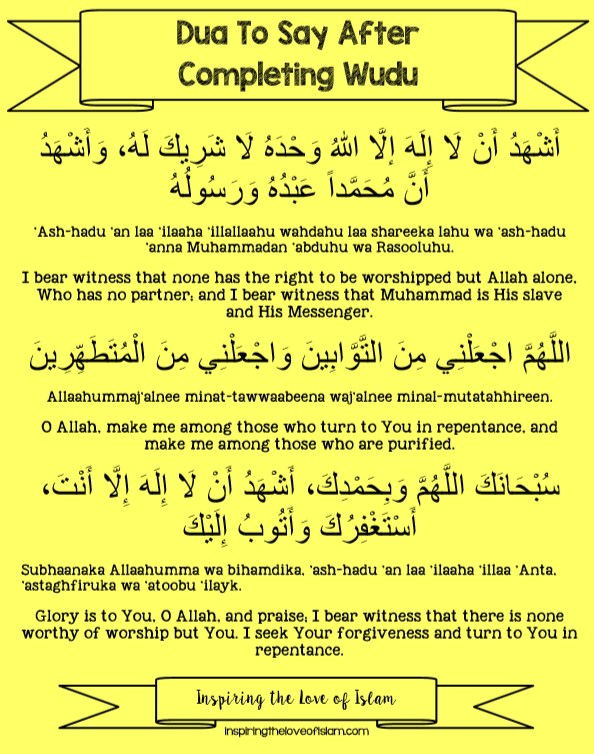 Dua After Performing Wudu Printable Islamic Inspirational Quotes Pray Quotes Islam Beliefs