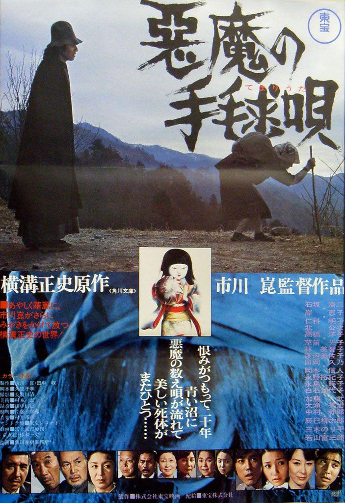 映画 ポスター 日本映画 映画