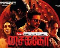 Psycho 2020 Tamil Movie Watch Online Watch Hd Tamil Movies Online Latest Tamil Movies Tamil Dubbed Movies Tamil Tv In 2020 Tamil Movies Movie Tickets Thriller Movie