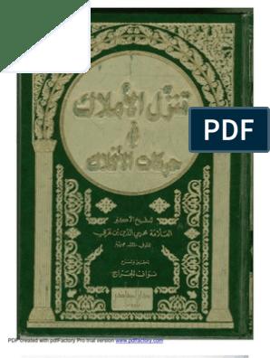 رسالة اهم سقك السر المكتم في اسم الله الأعظم Pdf En 2021 Coran Livre Livre De Lecture Livre A Lire Gratuit