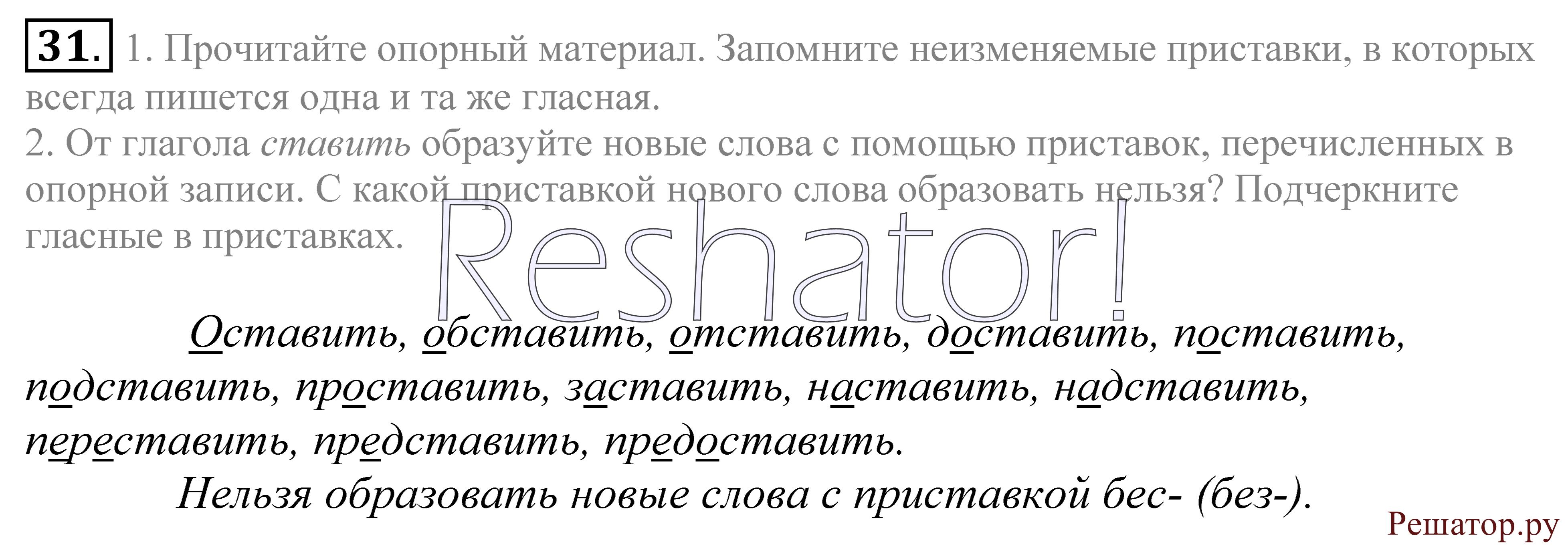 Спиши.ру 10 класс русский язык сабаткоев