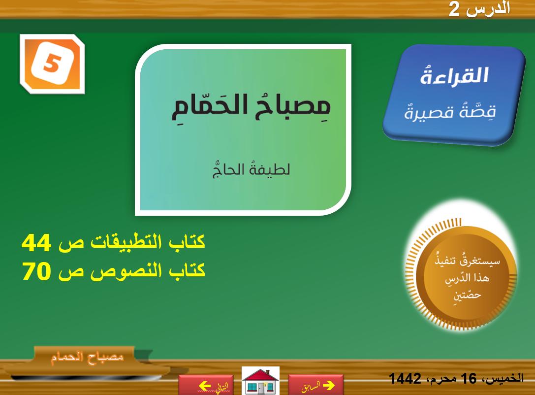 بوربوينت درس مصباح الحمام مع الاجابات للصف العاشر مادة اللغة العربية Free Books Download Free Books Books