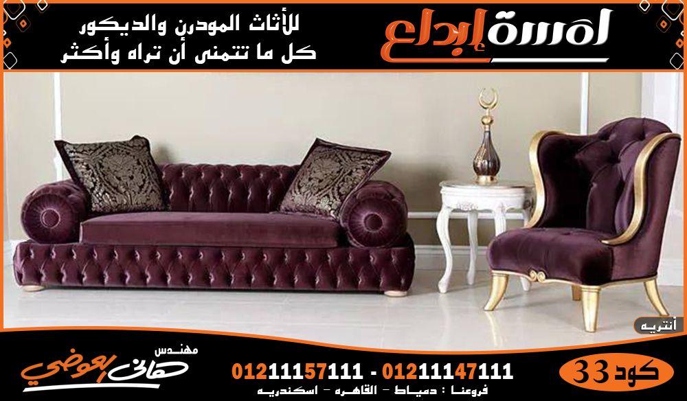 انتريهات مودرن Furniture Home Decor Love Seat