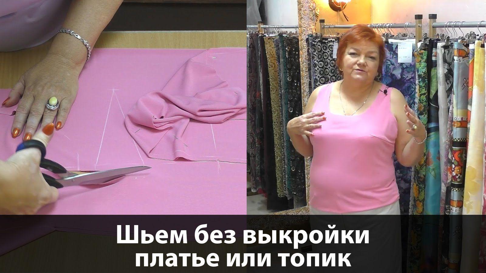 Шитье летнего платья без выкройки