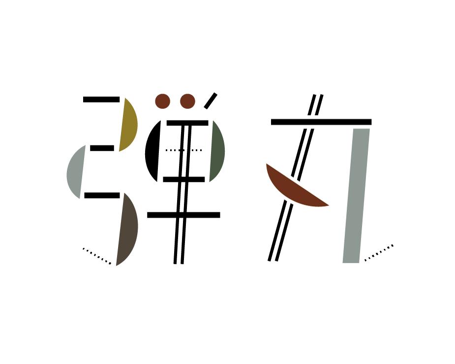 Pin By Kai Lin Chiu On Typography Typography Logo Typeface Design Logo Design