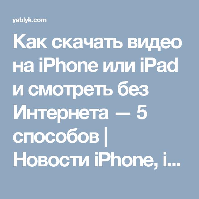 Как скачать видео на iphone или ipad и смотреть без интернета — 5.