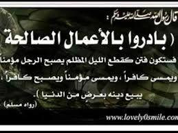 Resultat De Recherche D Images Pour احاديث الرسول عن اخر الزمان Ramadan Calligraphy Islam